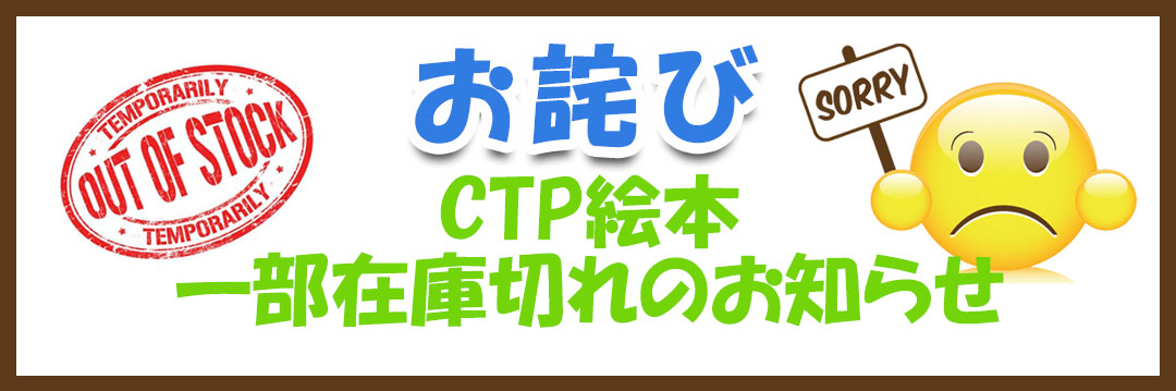 CTP絵本セットのご購入は増税前のこの時期に・・・