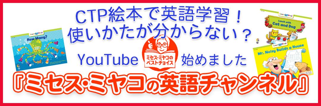 ミセス・ミヤコの英語チャンネル