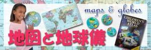 16Maps&Globes_01