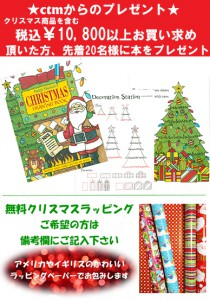 17XmasWrapping&Present