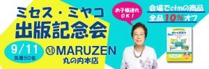 Maruzen_bnr_01