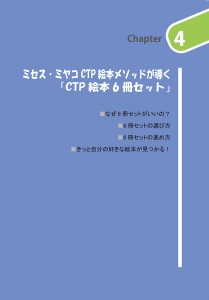 Tashikana_CHAP4_00_th
