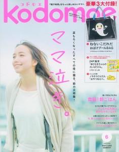kodomoe0507表紙