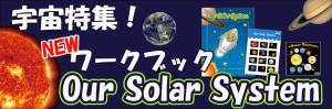 バナーSolar System_2