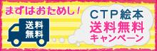 まずはおためし!CTP絵本送料無料キャンペーン